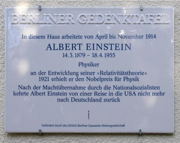 Мемориал Эйнштейна