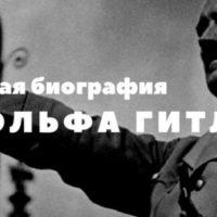 Адольф Гитлер (Adolf Hitler)