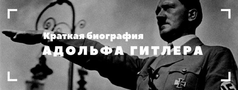 Краткая биография Гитлера