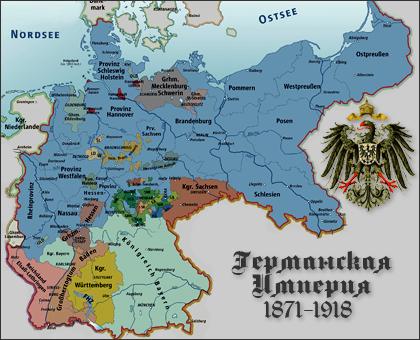 Германская империя 1871