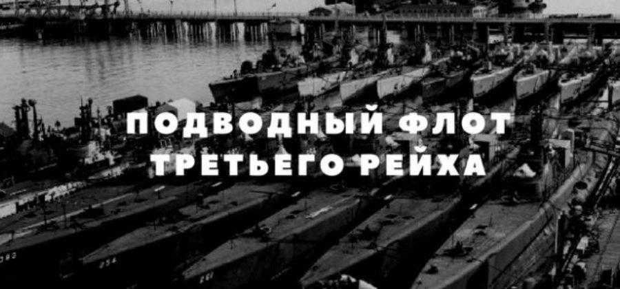 Подводный флот немцев во времена Второй мировой
