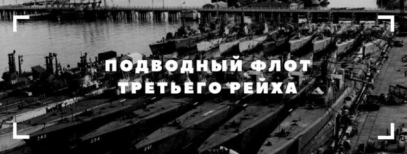 Подводный флот Третьего рейха