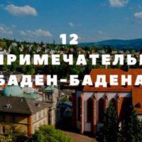 12 достопримечательностей Баден-Бадена