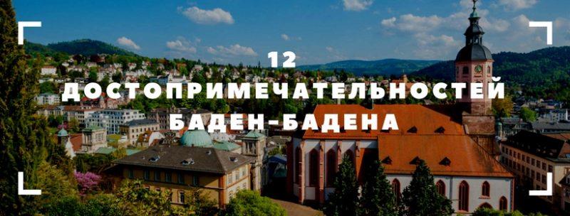12 достопримечательностей Баден Бадена