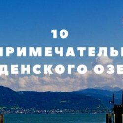10 интересных мест в округе Боденского озера