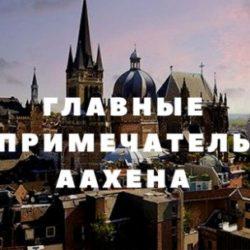 Самые популярные места Аахена