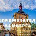 Достопримечательности Бамберга