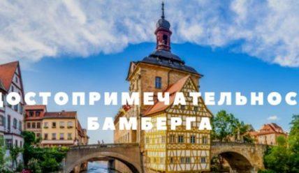 Топ-10 достопримечательностей Бамберга