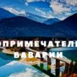 Лучшие достопримечательности Баварии
