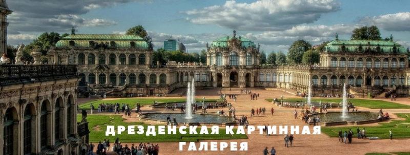Дрезденская картинная галерея в Германии