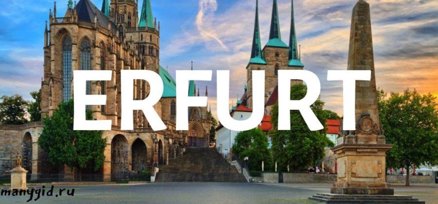 Эрфурт — Erfurt