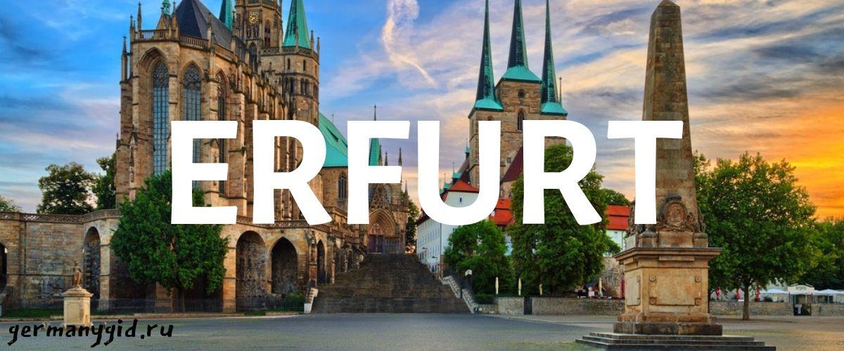 город Эрфурт в германии