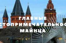 10 достопримечательностей в городе Майнц