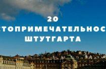 20 достопримечательностей Штутгарта